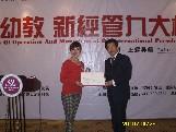 颁发毕业证书