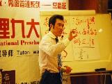 王耀导师生动的演讲