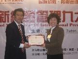 王耀导师颁发最佳领袖奖