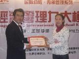 王耀导师颁发优秀领导奖