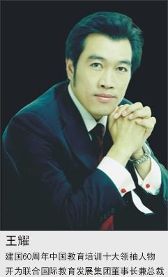 开为联合·王耀导师,建国60周年中国教育培训十大领袖人物,开为联合国际教育发展集团董事长兼总裁